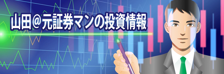 元証券マンの投資情報