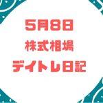 5月8日 株式相場 デイトレ日記