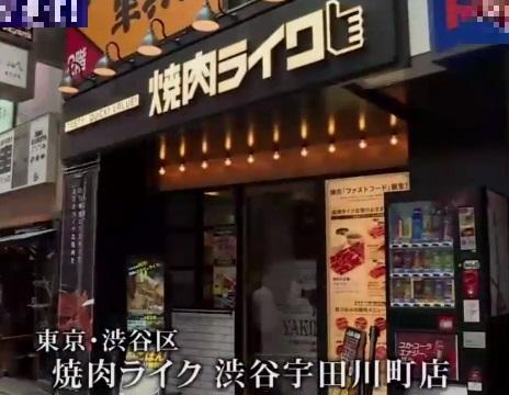 焼肉ライク渋谷宇田川町店