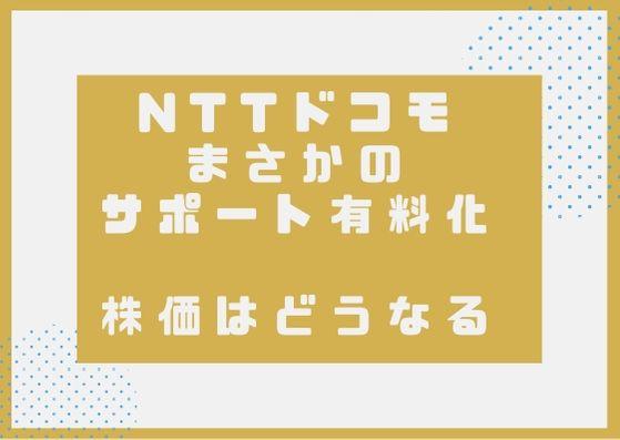 NTTドコモ まさかの サポート有料化 株価はどうなる