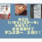 第2の「いきなりステーキ」を探そう! 外食産業株で テンバガー、大儲け!