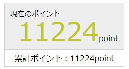 3978マクロミル報酬結果