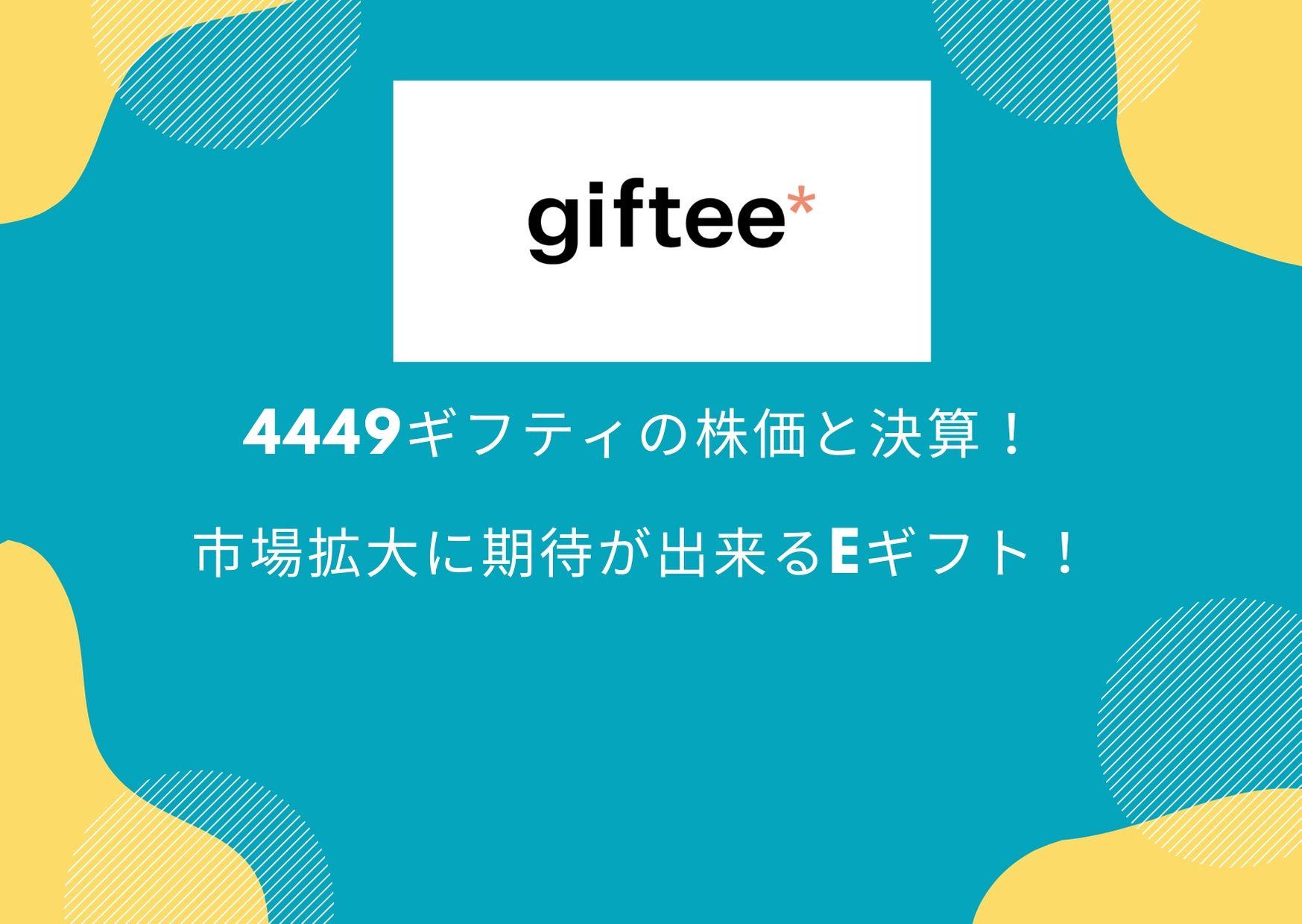 4449ギフティの株価と決算! 市場拡大に期待が出来るEギフト!