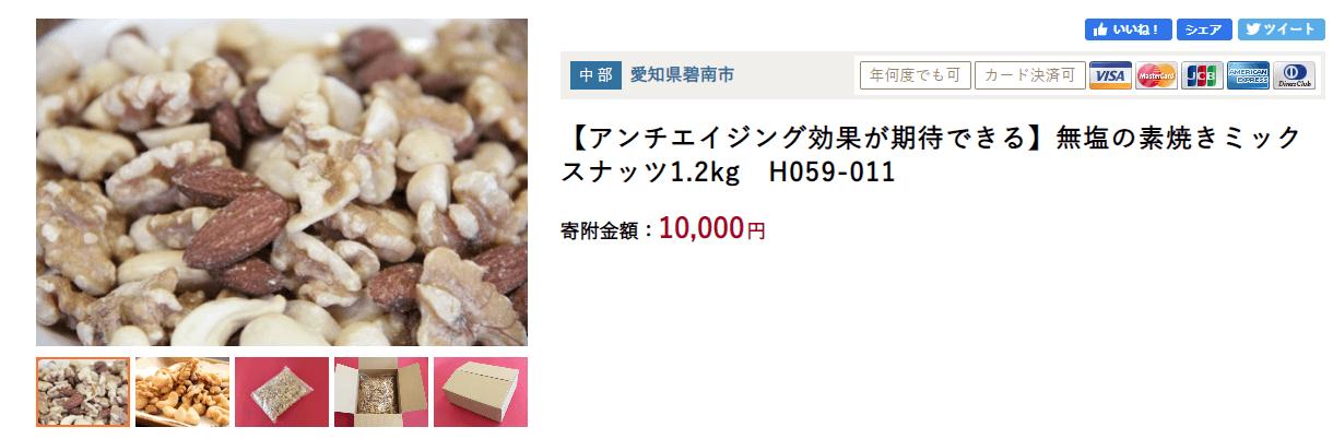 【アンチエイジング効果が期待できる】無塩の素焼きミックスナッツ1.2kg