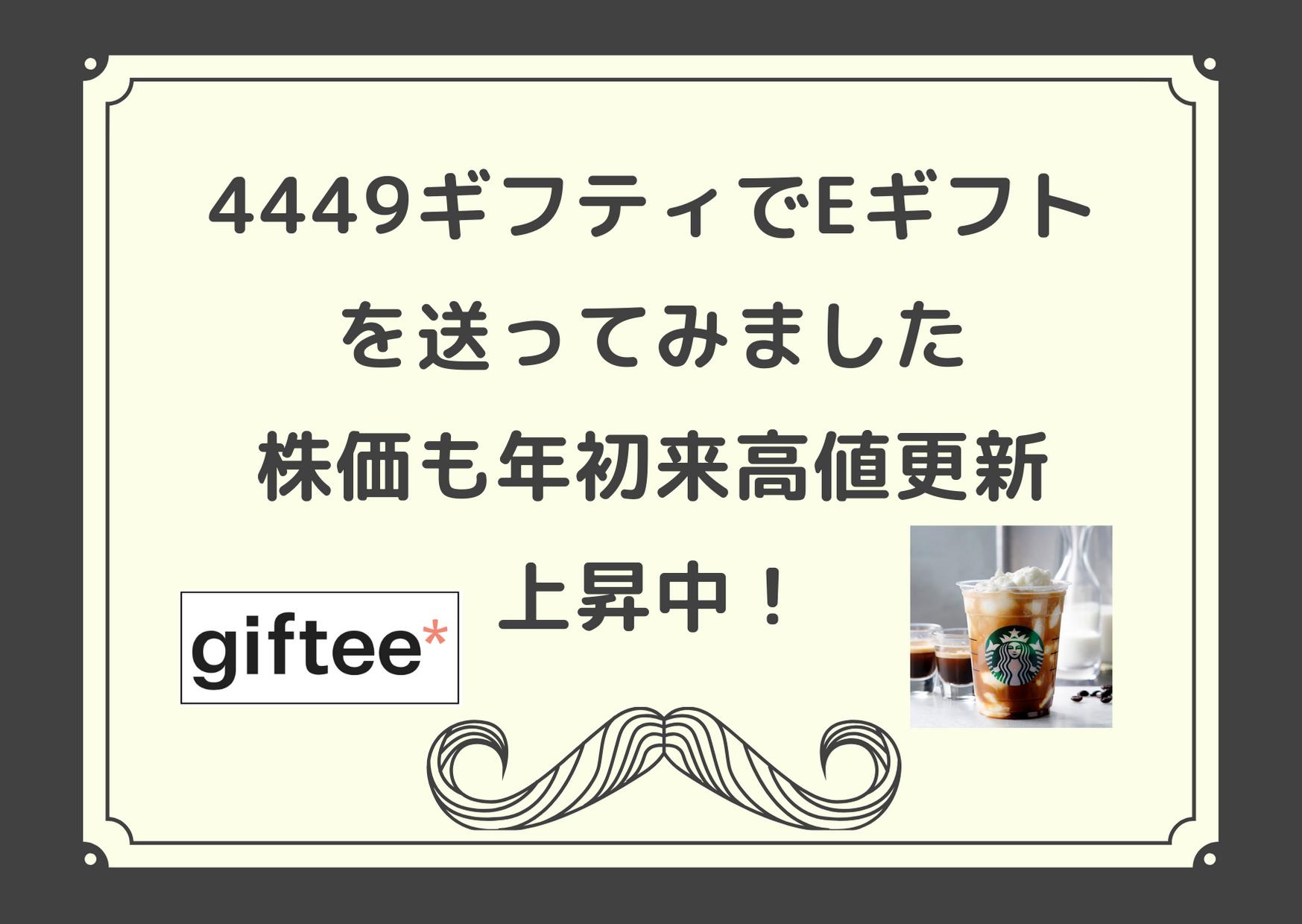 4449ギフティでEギフトを送ってみました。株価も年初来高値更新で上昇中!